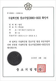 INNO-BIZ 인정
